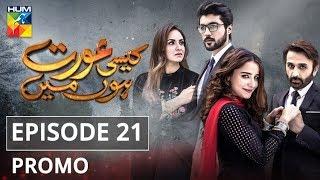 Kaisi Aurat Hoon Main Episode #21 Promo HUM TV Drama