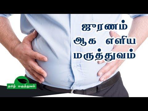 ஜீரணம் ஆக எளிய மருத்துவம் | Kadukkai Benefits in Tamil | Indigestion Remedies