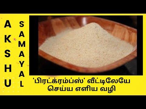 'பிரட்க்ரம்ப்ஸ்' வீட்டிலேயே செய்ய எளிய வழி - தமிழ் / Homemade Breadcrumbs - Tamil