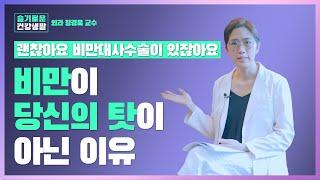 [슬기로운 건강생활] 비만대사수술 불가한 경우는? 비만, 당신 탓이 아닌 이유! (외과 정경욱 교수)