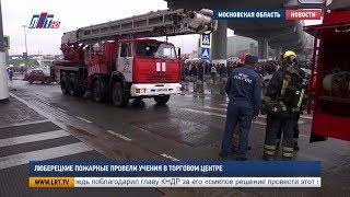 Люберецкие пожарные провели учения в торговом центре