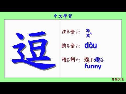 學習中文漢字 16 (Learning Traditional Chinese)