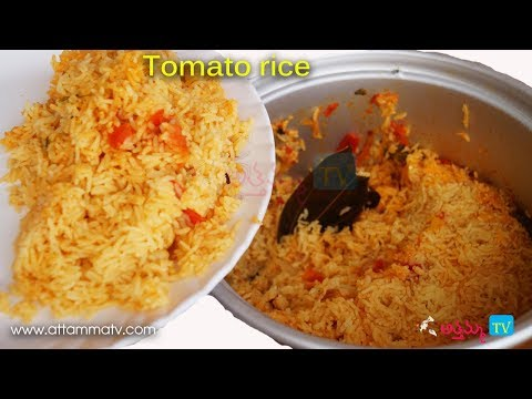 Tomato Rice in Electric rice cooker |Tomato pulao in cooker  by Attamma TV
