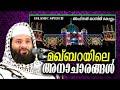 Latest Islamic Speech In Malayalam 2016 Afsal Qasimi Kollam