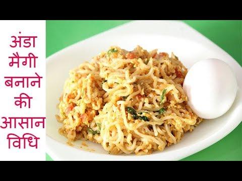 Egg Maggi Recipe Step by Step in Hindi   अंडा मैगी बनाने की आसान विधि