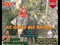 Download  Anne Maleya Hassikulitavare Mahadeva || Madeshwara || ಸ್ವಾಮಿ ಆನೆ ಮಲೆಯಾ ಹಾಸಿ MP3,3GP,MP4