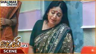 Vijay IPS Movie || Srividya Worry About Vijay Kumar Death || Sumanth, Vijay Kumar || Shalimarcinema
