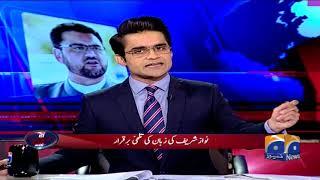 Ishaq Dar an 'accused' in Hudaibiya case! Aaj Shahzaib Khanzada Kay Sath - 15-November-2017