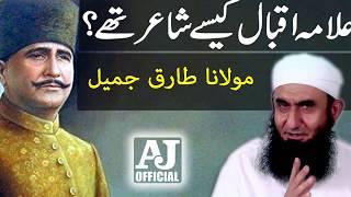Allama Iqbal Kaisay Shayer thay Story by Maulana Tariq Jameel   14 August 2017