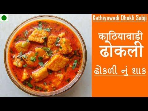 કાઠીયાવાડી નું ઢોકળી | कठियावाडी ढोकली | Kathiyawadi Dhokli Curry by Trusha Satapara