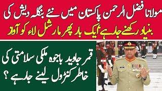 Qamar Bajwa & Imran Khan Looking For Upcoming Situation In Pakistan