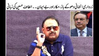 Altaf Hussain Response to Asif Ali Zardari    Altaf Hussain Latest Speech 2018