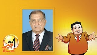 Aik Din Geo Ke Saath Exclusive Interview with Riaz Hussain Pirzada