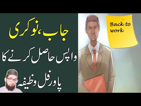 Wazifa In Urdu How To Get Your Job Back After Being Fired