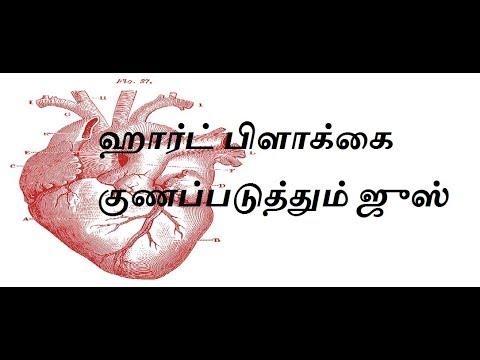 ஹார்ட் பிளாக்கை குணப்படுத்தும் ஜுஸ்:Heart Block Healing Juice