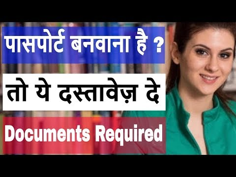 Documents Required for Passport   Indian Passport Process   Passport Rules