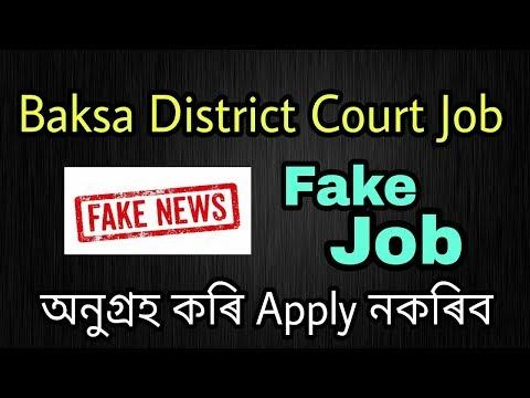 Fake Job Alert : Baksa District Court Vacancy - Report Please