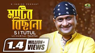 Matir Bichana | by S I Tutul | New Bangla Song 2018 | Lyrical Video | ☢☢Official☢☢