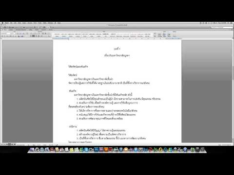 How to table of content By Microsoft word 2011 for Mac