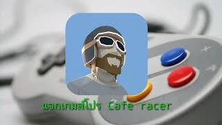 แจกเกมส์ cafe racer โปร