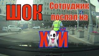 ШОК!!! Инспектор ГИБДД послал водителя  прямым текстом