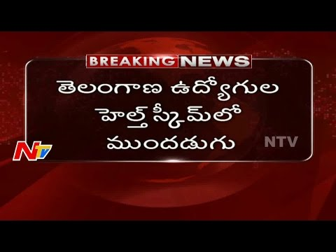 Telangana Govt Step Forward in Employees Health Scheme : Govt MoU With 11 Corporate Hospitals    NTV