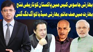 Dunya Kamran Khan Kay Sath   17 July 2019   Dunya News