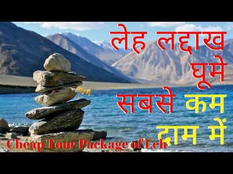 Cheap Family tour Package for leh ladakh, leh ladakh tour, leh ladakh, cheap tour packages in india,