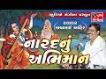 Download  Mayabhai Ahir - Narad Nu Abhiman - Full Gujarati Jokes - Loksahitya MP3,3GP,MP4