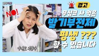 [엄마약방] 과연 인터넷에서 산 발기부전치료제 비아그라 시알리스 대용품은 효과가 있을까요? /가짜 비아그라 구별법