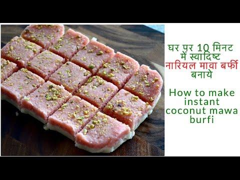Instant coconut mawa barfi | घर पर १० मिनट में स्वादिष्ट नारियल मावा/खोया बर्फी बनाये