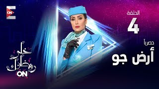 مسلسل أرض جو - HD -  الحلقة (4) - غادة عبد الرازق - (Ard Gaw - Episode (4