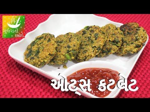 Oats Cutlet Recipe | Recipes In Gujarati [ Gujarati Language] | Gujarati Rasoi