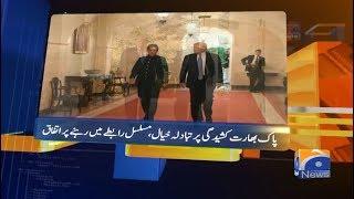 Geo News Updates 07:30 PM | PM Imran Aur Trump Ka Pak-India  Kashidgi Par Tabadla-e-Khayal