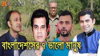 বাংলাদেশের সেরা ৭ জন ভালো মানুষ যাদেরকে দেশের সবাই ভালোবাসে। Top 7 Greatest Man In Bangladesh