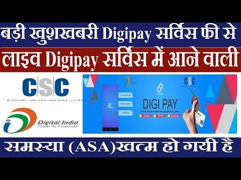 बड़ी खुशखबरी Digipay सर्विस फी से लाइव Digipay सर्विस में आने वाली समस्या (ASA)खत्म हो गयी है