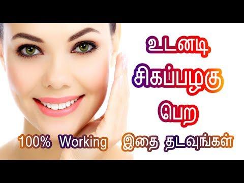 முகம் வெள்ளையாக | Skin Whitening Home remedy | Get fair skin| Tamil Beauty Tips