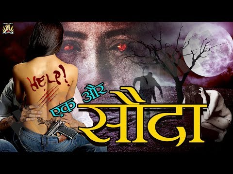Xxx Mp4 Quot EK AUR SAUDA Quot Aap Beeti Superhit Hindi Thriller Serial Evergreen Hindi Serials Must Watch It 3gp Sex