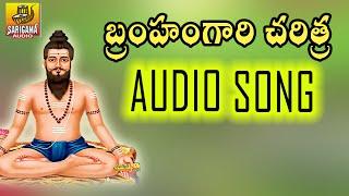 5 minutes, 32 seconds) Brahmam Gari Kalagnanam Video