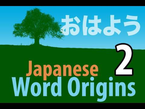 Learn Japanese Word Origins 2 - You're up early!