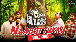 Kuttanpillayude Sivarathri - Bus Song  Naadottukku Song Video   Suraj Venjaramoodu   Sayanora Philip