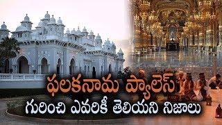 ఫలకనామ ప్యాలెస్ గురించి ఎవరికీ తెలియని నిజాలు || Unknown facts About Falaknuma Palace History