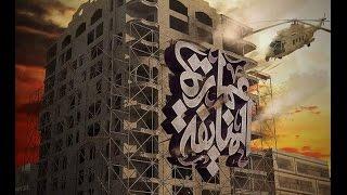 """عمارة المنايفة.. المشهد الأخير من """"رابعة"""""""