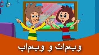 بامبو و تامبو - أفضل قصص اطفال 2017 - قصص العربيه - قصص اطفال قبل النوم - اطفال كرتون - Arabic Story