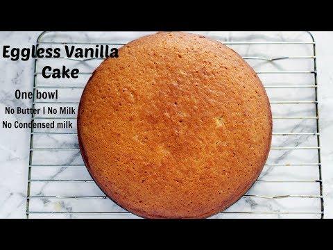 एग्ग्लेस वैनिला केक | One bowl Eggless Vanilla Cake without condensed milk, no butter and no milk