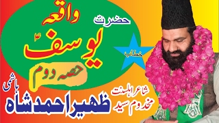 WAQEA HAZRAT YOUSUF a.s( part 2 ) by syed zaheer ahmad shah hashmi+923457677175