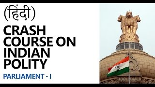 Indian Polity Crash Course - Parliament - I  [UPSC CSE/IAS] (Hindi)