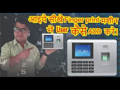 How to Add New User In Fingerprint Machine