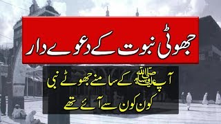 Tareekh Islam ke Jhootay Nabi - False Claimants Of Prophethood In Islam - Islamic Videos In Urdu