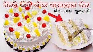 पाइनएप्पल बर्थडे केक बेकरी जैसी बिना अंडा कुकर में रुई जैसी सॉफ्ट - Pineapple cake CookingShooking